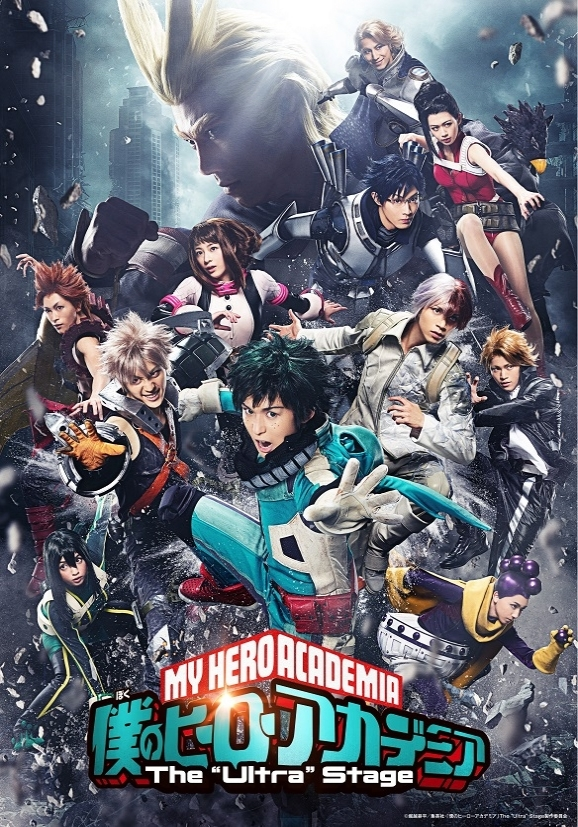 My Hero Academia The Ultra Stage Japan 25 Dimensional